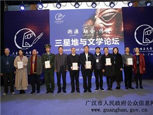"""11月9日至11日,""""三星堆与文学论坛""""活动在广汉三星堆博物馆隆重举行"""