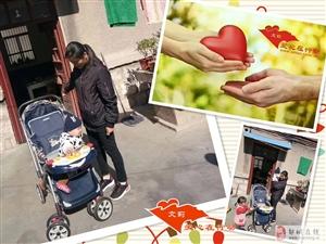 【活动信息】团队完成婴儿手推车捐赠的爱心接力