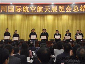 11月1日,我市召开四川航展总结表彰会,表彰四川国际航展先进单位和个人