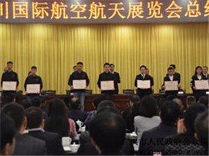 我市表彰四川国际航展先进单位和个人