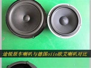 大众途锐音响改装升级德国oiio(欧艾)X7.3顶级三分频