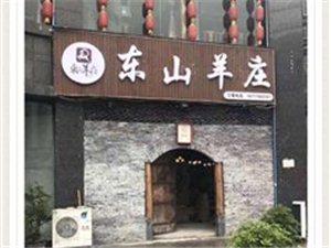 火爆全国的东山羊庄空降酉阳,双十一与县同庆,将再疯狂一次....