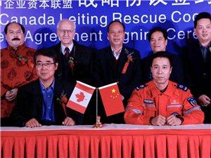 陕西雷霆应急救援中心与加拿大加中企业资��联盟战略协议在西安签约