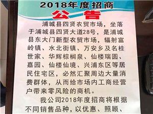 浦城四贤农贸市场管理有限公司2018年度招商!!!!!!