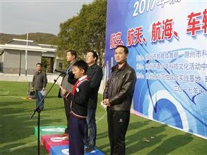 2017年滁州市青少年航模大赛纪实