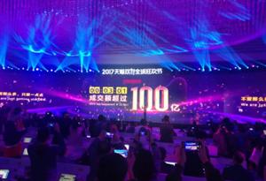 【今日头条】剁手党又破记录,181秒100亿!!