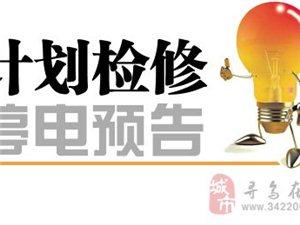 停电计划:因拆除35kV澄江变电站1、2号主变,13日造成澄江镇村停电,请各用电客户做好停电准备哦!