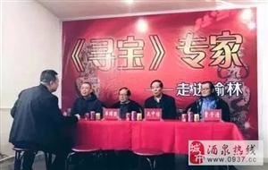 鉴宝中国行—央视《寻宝》专家走进千赢国际|最新官网