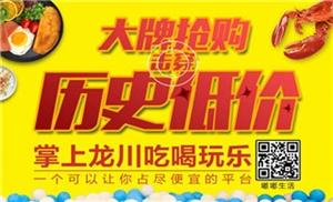 大牌抢购-龙川嘟嘟微生活(龙川吃喝玩乐购)