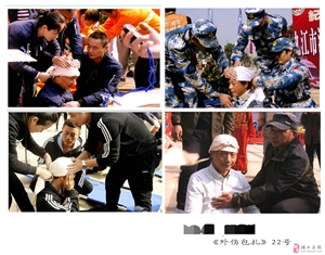九江市濂溪区举办中国人民防空创立日纪念活动――首届人防摄影大赛(2)