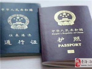 家门口就能办护照了!海西的这5个市县和行委新设立了出入境管理机构