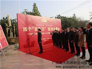 """11月13日,广汉市启动""""四个'百千万'、宣讲全覆盖""""活动(图片)"""