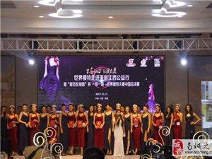 世界模特大赛中国总决赛在南城落幕,这两天你被刷屏了吗?