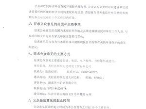 """""""邦洞街道���l工�Q年�a10�f��重晶石精�V洗�x�鲰�目""""�h境影��u�r公示"""