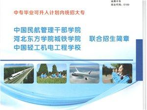 省直属中国轻工机电学校来望都招生了!