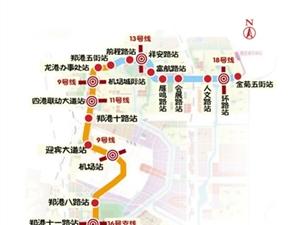 郑州地铁17号线筹建