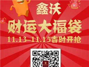 拼手气,鑫沃88元现金福利任性送!