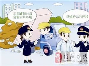 信阳市有了自己的城市管理法规;明年1月1日期实施