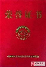 """咸阳和兴全・咸阳琥珀糖荣获第二十四届农高会""""后稷奖"""""""