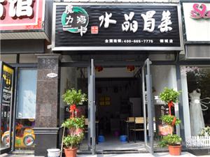 【吃��w�怼客┏窃诰�美食吃��F第44站――水晶冒菜
