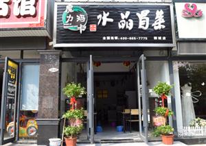 【吃货归来】桐城在线美食吃货团第44站――水晶冒菜