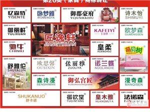 第20类家具商标转让、赣州商标转让、赣州商标买卖、赣州商标