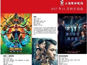 嘉峪关文化数字影城2017年11月17日排片表