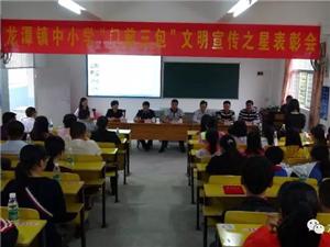 """龙潭镇中小学""""文明宣传之星""""评比表彰会在育英学校隆重举行"""
