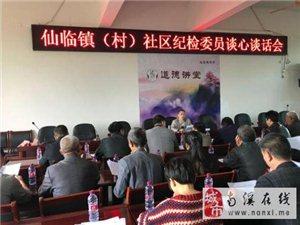 仙临镇召开驻村(社区)纪检委员谈心谈话会