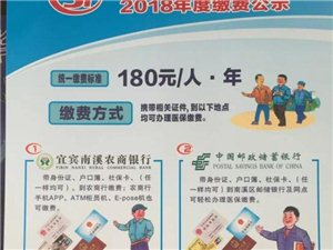 2018年新农合收缴工作已经开始,180元/人,一定记得交
