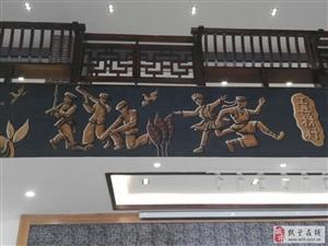 �P里民族壁��  浮雕��