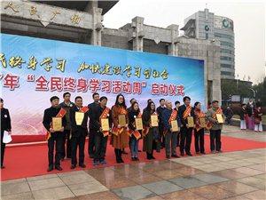 滁州市2017年全民终身学习活动周启动仪式在人民广场举行
