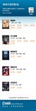 11月17日影讯《正义联盟》《降魔传》今日上映