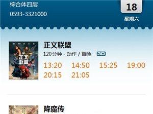 11月18日影讯《正义联盟》《降魔传》正在热映