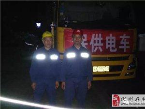 化州汇景新城在扩建不慎挖断地下电缆,最后...