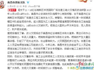 """【南昌囧事】""""红谷滩工地发生火灾"""" 、部分群众不报警竟然在......"""