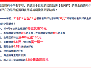 离石老凤祥170周年华诞黄金0元换新款!