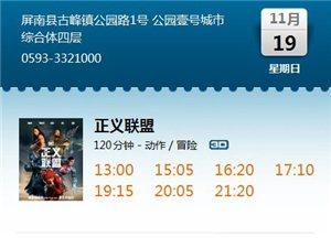 11月19日影讯《正义联盟》《降魔传》正在热映