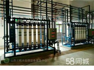 专业销售、安装大、中型水处理设备及家用机