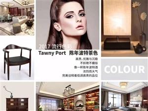 新品发布 家装流行Pantone色之陈年波特茶色