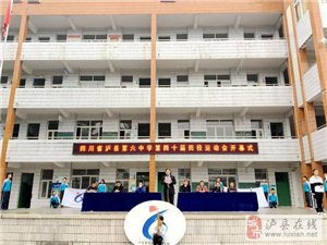 四川泸县六中:举行第40届学生田径运动会
