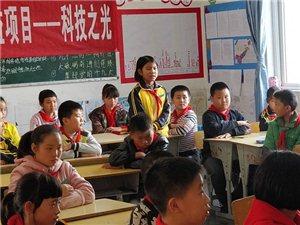 """广汉市妇联""""爱满广汉""""公益项目科技之光第十期活动在和兴中心小学举行"""