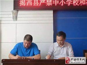 揭西县教育局召开严禁中小学校和在职中小学教师有偿补课专项治理工作会议