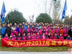 2017年11月18日元九广告户外冬季徒步开始