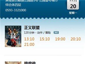11月20日影讯《正义联盟》《降魔传》正在热映