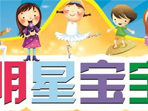 """2017""""金色童年""""明星宝宝大赛"""
