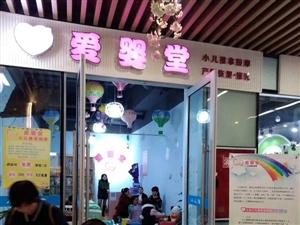 广汉爱婴堂小儿推拿,爱婴堂小儿推拿进店可享受三次免费推拿体验(图片)