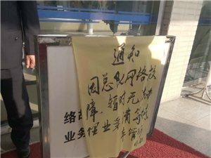 汉中市车管所因网络故障暂停办理业务了