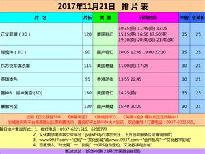 嘉峪关文化数字影城2017年11月21日排片表