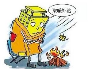 郑州企业退休职工取暖补贴开始发放,每人可享480元